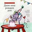 Дино и приятели - книга 1: Дино празнува рожден ден - Радостина Николова -