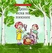 Дино и приятели - книга 2: Дино иска на пикник - Радостина Николова -
