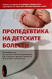 Пропедевтика на детските болести - книга