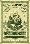 Оркономика -