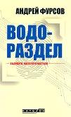 Водораздел: Бъдещето, което вече настъпи - Андрей Фурсов -