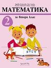 Математика за 2. клас - учебна тетрадка