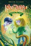Кало Змея - книга 3: Герои от кал -