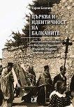 Църква и идентичност на Балканите -