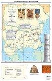 Българската църква и култура VІІ - X век - Стенна карта -