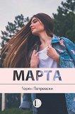 Марта -