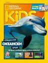 National Geographic Kids - Септември / 2021 -