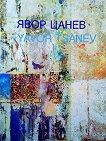 Явор Цанев: Пътят на художника в преследване на ирационалното Yavor Tsanev: An artist's lifetime in pursuit of the transcendental -