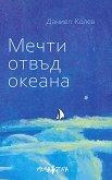 Мечти отвъд океана. Поезия -