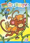Оцвети: Преброй до 10 - детска книга