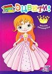 Оцвети: Малки принцеси - детска книга