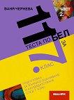 11 теста по български език и литература за външно оценяване и кандидатстване след 7. клас - част 2 - Ваня Чернева -