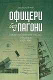 Офицери без пагони. Съюзът на запасните офицери в България 1907 - 1945 -