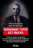Червеният терор без маска -