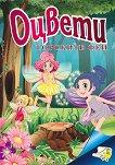 Оцвети: Горските феи - детска книга