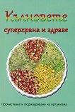 Кълновете - суперхрана и здраве -