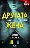Другата жена - книга