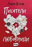 Писатели и любовници - книга