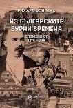 Из българските бурни времена. Спомени от 1879 - 1918 -
