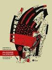 Гротески и карикатури. Албум : Grotesques and caricatures. Album - Иван Веселинов -