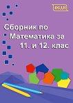 Сборник по математика за 11. и 12. клас -