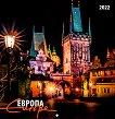 Стенен календар - Европа 2022 -