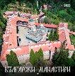 Стенен календар - Български манастири 2022 -