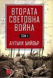 Втората световна война - том 1 - Антъни Бийвър -