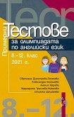Примерни тестове за олимпиадата по английски език 8., 9., 10., 11. и 12. клас - 2021 г. -