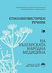 Етнолингвистичен речник на българската народна медицина - учебна тетрадка
