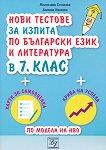 Нови тестове за изпита по български език и литература в 7. клас -