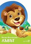 Негово величество лъвът - детска книга
