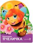 Работливата пчеличка - детска книга