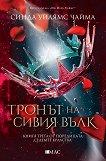 Седемте кралства - книга 3: Тронът на Сивия вълк -