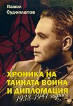 Хроника на тайната война и дипломация. 1938 - 1941 година -