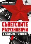 Съветските разузнавачи в нацистка Германия -