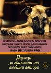 Разкази за животни от любими автори. Сборник - книга