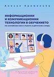 Информационни и комуникационни технологии в обучението по английски език и работа в дигитална среда -