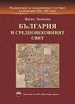 Седмокнижието - книга 2: България и средновековния свят -