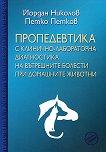 Пропедевтика с клинично-лабораторна диагностика на вътрешните болести при домашните животни - Йордан Николов, Петко Петков -