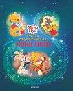 Моята първа книга за лека нощ: Мечо Пух -