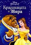 Приказна колекция: Красавицата и Звяра - детска книга