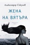 Жена на вятъра - Александър Секулов -