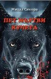 Пет мъртви кучета - Михал Сикора -