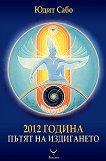2012 година: Пътят на издигането - Юдит Сабо - книга