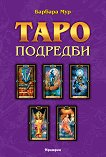 Таро подредби - карти