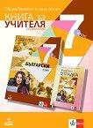 Книга за учителя по български език за 7. клас -
