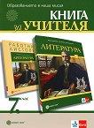 Книга за учителя по литература за 7. клас - Мария Герджикова, Олга Попова, Илияна Кръстева -