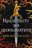 Кралството на прокълнатите - Кери Манискалко -