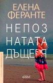 Непознатата дъщеря - книга